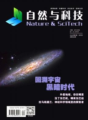 自然与科技