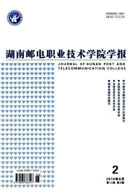 长沙通信职业技术学院学报