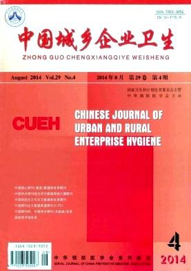中国城乡企业卫生