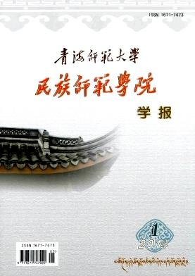 青海师范大学民族师范学院学报