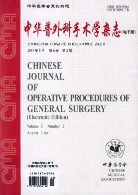 中华普外科手术学杂志(电子版)