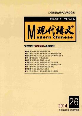 现代语文(教学研究版)