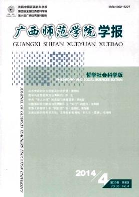 广西师范学院学报(哲学社会科学版)