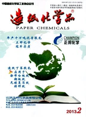 造纸化学品