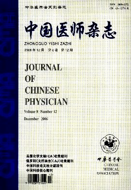 中国医师杂志