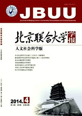 北京联合大学学报(人文社会科学版)