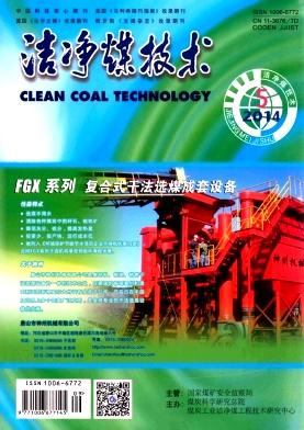 洁净煤技术