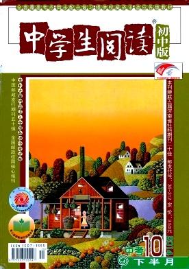 中学生阅读(初中版)