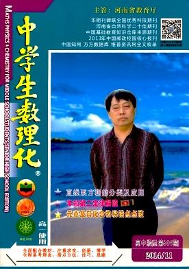 中学生数理化(高一版)杂志社