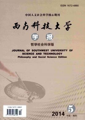 西南科技大学学报(哲学社会科学版)