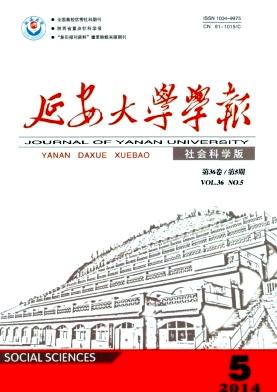 延安大学学报(社会科学版)