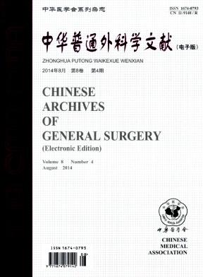 中华普通外科学文献(电子版)