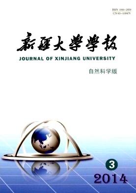 新疆大学学报(自然科学版)
