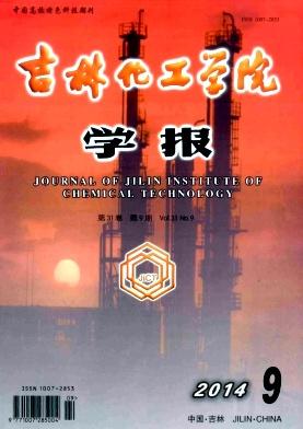 吉林化工学院学报