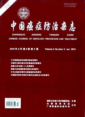 中国癌症防治杂志
