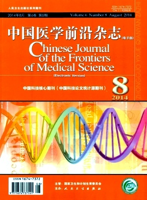 中国医学前沿杂志(电子版)