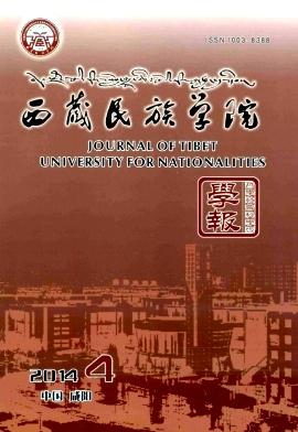 西藏民族学院学报(哲学社会科学版)