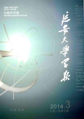 延安大学学报(自然科学版)