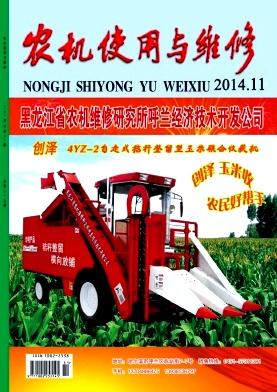 农机使用与维修