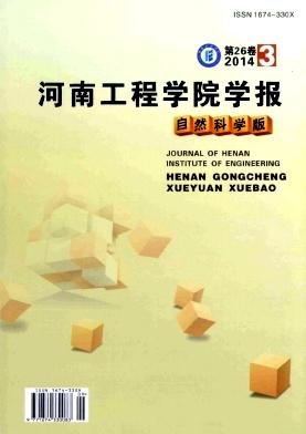 河南工程学院学报(自然科学版)