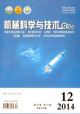 机械科学与技术