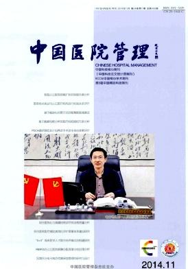 中国医院管理