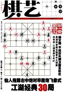 棋艺(象棋版)