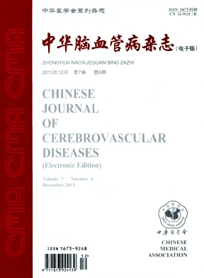 中华脑血管病杂志(电子版)
