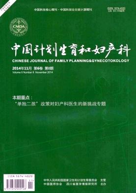 中国计划生育和妇产科