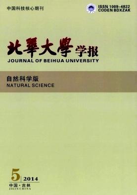 北华大学学报(自然科学版)