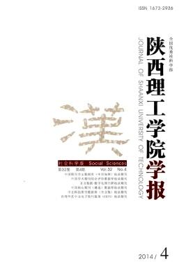 陕西理工学院学报(社会科学版)