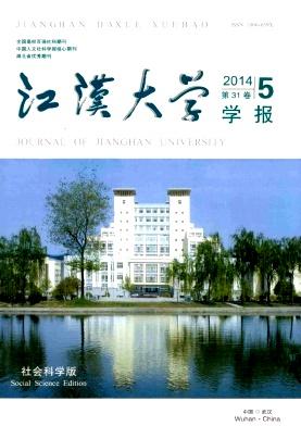 江汉大学学报(社会科学版)