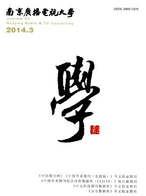 南京广播电视大学学报