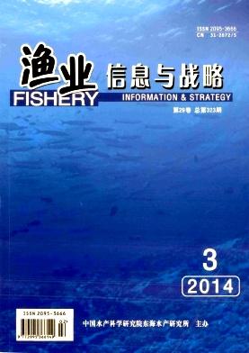 渔业信息与战略
