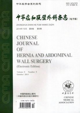 中华疝和腹壁外科杂志(电子版)