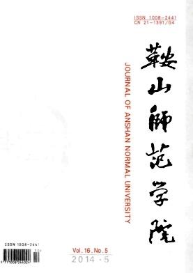鞍山师范学院学报