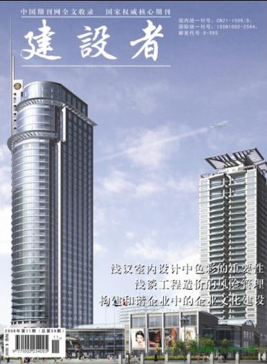 建设者杂志社