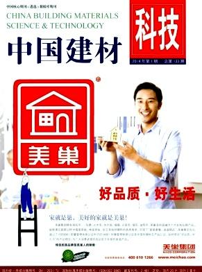 中国建材科技杂志社