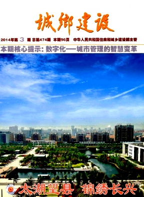 城乡建设杂志社