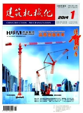 建筑机械化杂志社