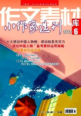 小作家选刊杂志社