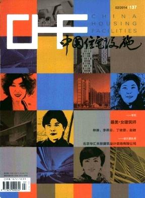 中国住宅设施杂志社