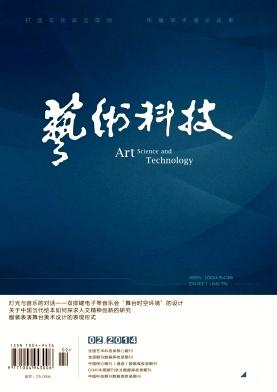 艺术科技杂志社