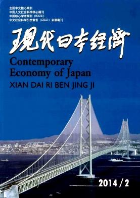 现代日本经济杂志社