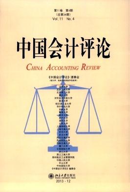 中国会计评论杂志社