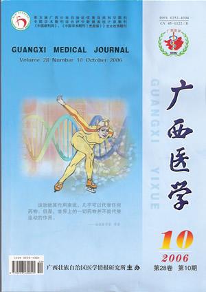 广西医学杂志社