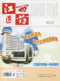 江西医药杂志社
