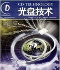 光盘技术杂志社