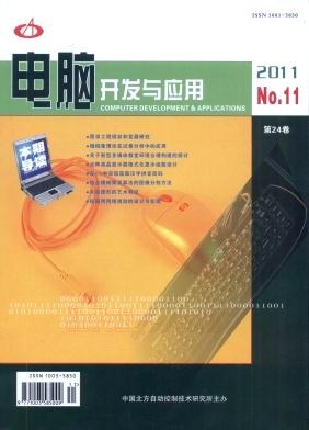 电脑开发与应用杂志社
