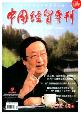 中国经贸导刊
